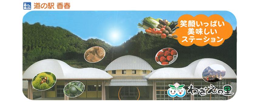 福岡県田川郡香春町鏡山-道の駅 香春(かわら)―わぎえの里
