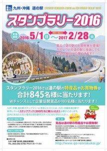 スタンプB2ポスター2016-2-1_imgs-0001-3-214x300
